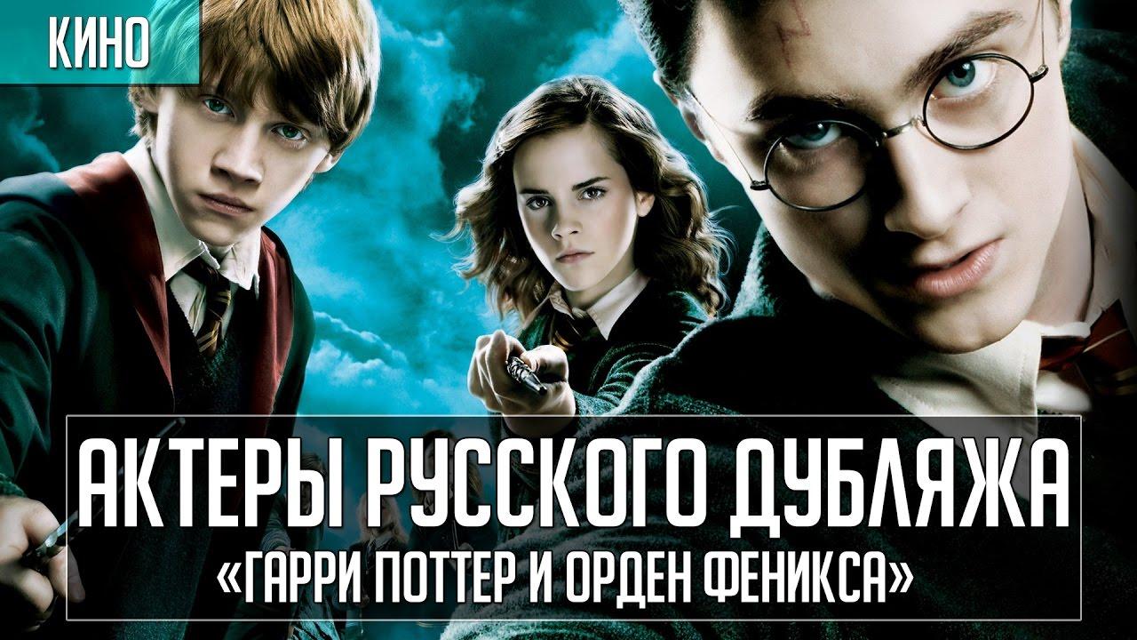 Гарри поттер актеры дубляжа смешарики все персонажи смешариков