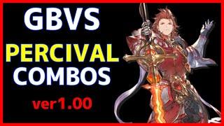 【GBVS ver1.00】 PERCIVAL Combos パーシヴァル コンボ集