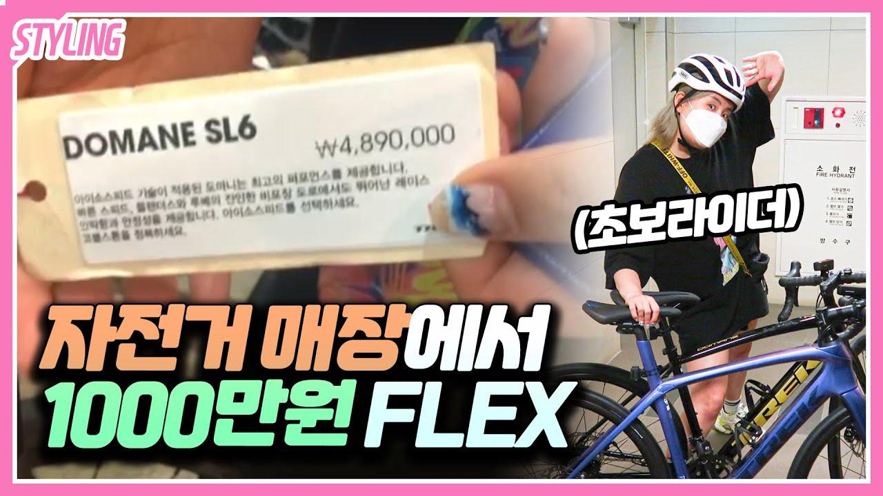 자전거 가게에서 500만원쓰고 실신하고 500 더 쓴 사연 ^^;