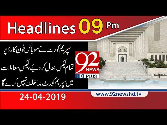 News Headlines | 9:00 PM | 24 April 2019 | 92NewsHD