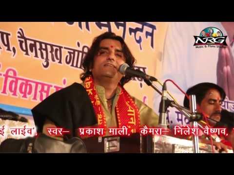 Prakash Mali - Guru Bin Ghor Andhera | Guru Vandana | FULL VIDEO Song | Rajasthani Live Bhajan 2017