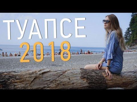 ТУАПСЕ 2018, ОТДЫХ, ВПЕЧАТЛЕНИЯ, ПЕРВЫЙ РАЗ В ТУАПСЕ