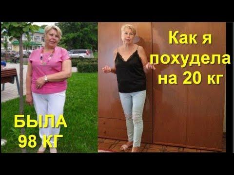Как похудеть в 50+ Я похудела на 20 кг без голода и диеты