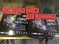 Настройка биоса для майнинга Asus Prime Z270-p и Asus Prime H270-plus