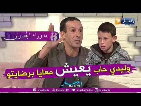 ما وراء الجدران: عندما يحول الطلاق حياة الطفل محمد إلى جحيم
