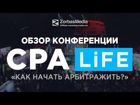 Обзор CPA Life Moscow 2019 от ZorbasMedia