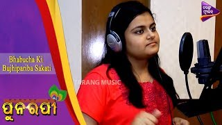 Bhabucha Ki Bujhipariba Sakati | Ananya Nanda | Purnarapi | Odia Album Song