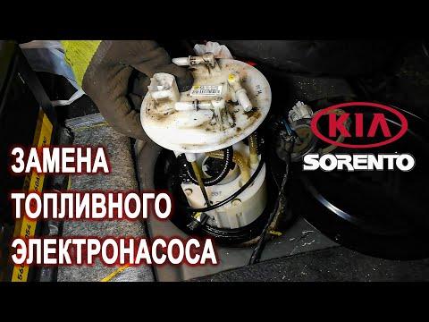Замена топливного электронасоса на Киа Соренто II/Kia Sorento. Почему машина глохнет и не заводится.