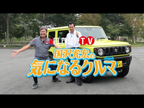 【WCT TV】国沢光宏の気になるクルマvol.6 スズキ・ジムニー後編