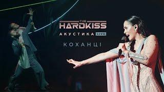 THE HARDKISS - Коханці (Акустика Live)