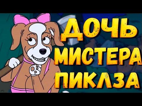 МИСТЕР ПИКЛЗ 4 СЕЗОН - разбор и анализ мультфильма