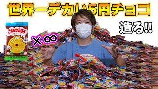 【巨大5円チョコ】小学生の時の夢、叶えたい!