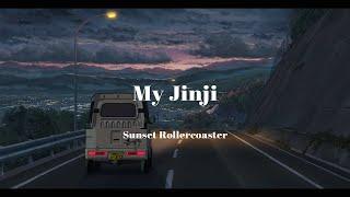 그대 없는 난 울고 말거에요. Sunset Rollercoaster - My Jinji