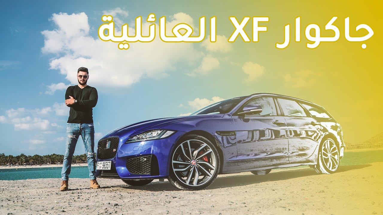Jaguar XF-S Sportbrake جاغوار اكس اف اس سبورت بريك