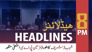 ARYNews Headlines |Alternative energy policy prepared, power costs to go down| 8PM | 20 Nov 2019