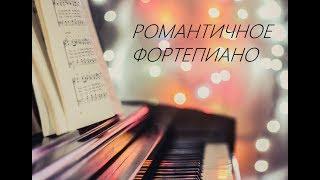 Романтичное фортепиано