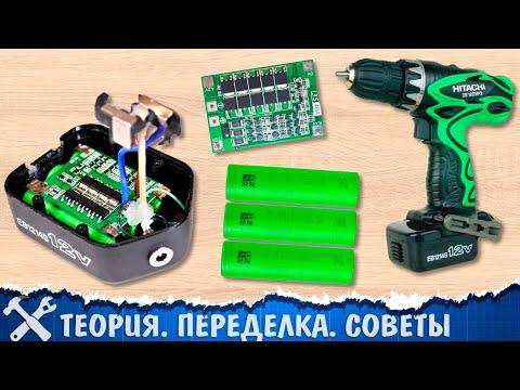 Как переделать шуруповерт 12в на литиевые аккумуляторы