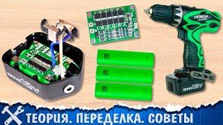 🔋Как перевести шуруповёрт на литиевые аккумуляторы, подробный гайд