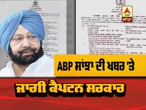 ABP Sanjha ਦੀ ਖ਼ਬਰ `ਤੇ ਜਾਗੀ Captain ਸਰਕਾਰ | ABP SANJHA |