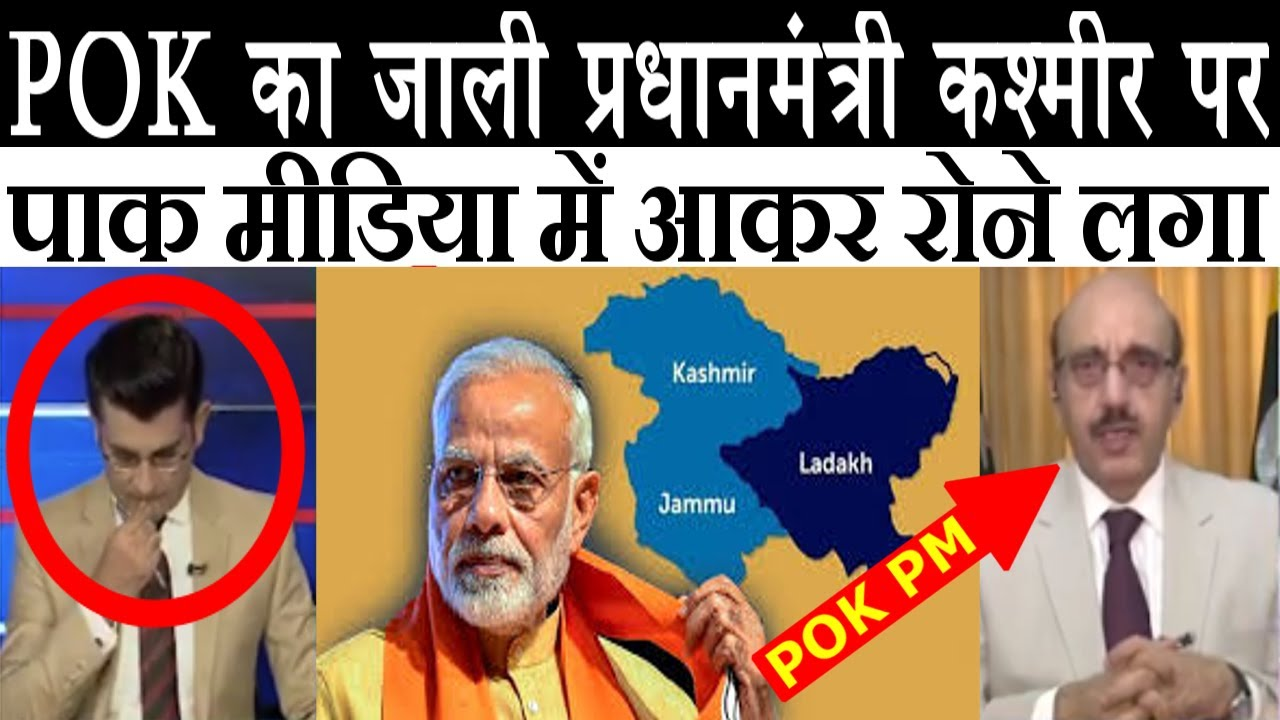 UN India Se Darta Hain, इसीलिए कश्मीर पर बात नहीं करते: PAK MEDIA ON INDIA LATEST
