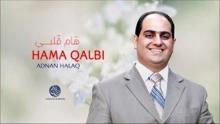 Adnan Halaq - Habibi howa (3) - Hama Qalbi | المنشد عدنان الحلاق