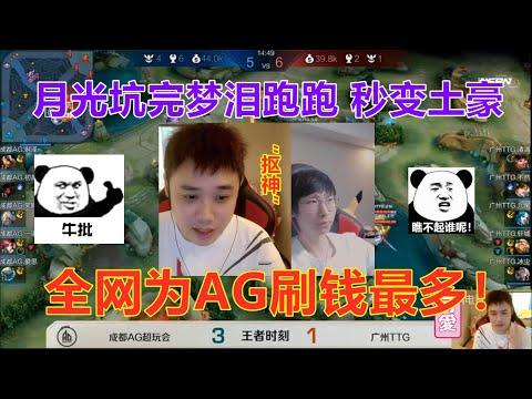 AG3-1TTG,月光坑完梦泪跑跑,自己变土豪,全网为AG刷钱最多!