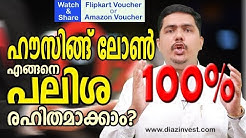 How to recover 100% interest from housing loan -  Thommichan Tips - 19 -Malayalam