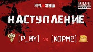 Наступление, [P_BY] vs [KOPM2], первый укреп КОРМ2 под командованием нового ПК