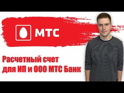Расчетный счет для ИП и ООО в МТС Банке / РКО МТС Банк