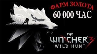Witcher 3/ Ведьмак 3: Кровь и Вино - быстрые деньги, реагенты, камни, мутагены