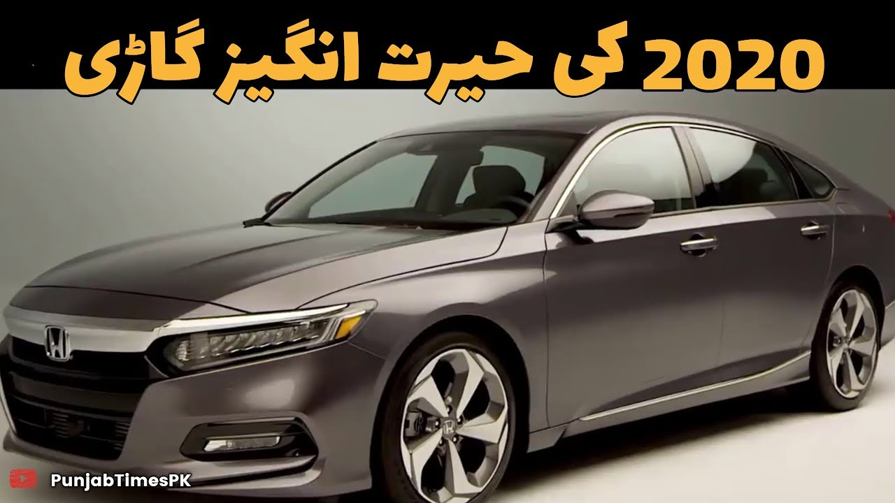 When it comes to modifying cars, a honda accord is a great car to use. Honda Accord 2020 Price In Pakistan Honda Accord 2020 New Model Youtube