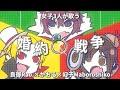 【女子3人】婚約戦争 / HoneyWorks feat. 良御Rao.×かおる×幻子【歌ってみた】