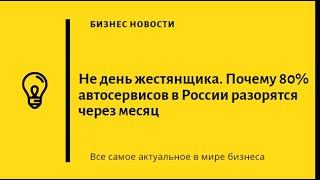 Почему 80% автосервисов в России разорятся через месяц?