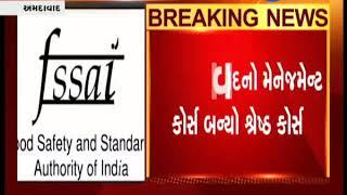 IIM Ahmedabad Ranked 1 in PGP-FABM Programme