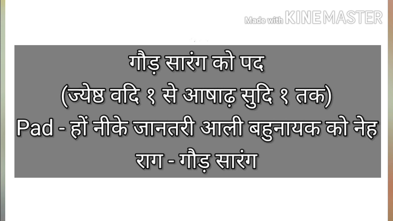 हों नीके जानतरी आली बहुनायक को नेह राग-गौड़ सारंग गौड़ सारंग को पद Shri Ravigopal Ji Mapawala Nagpur