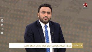 الخارجية الأمريكية : تتحمل إيران مسؤولية المآسي في اليمن | اليمن والعالم