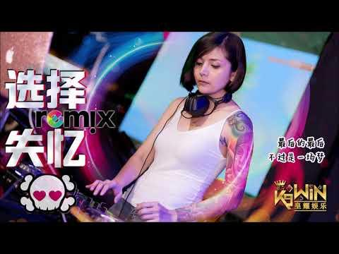 季彦霖 Yan Lin – 选择失忆 Selective Amnesia『DJ REMIX 舞曲 』Ft. K9win