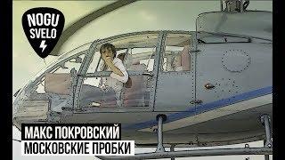 Смотреть клип Макс Покровский - Московские Пробки