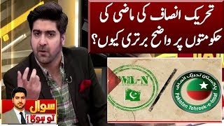 How is PTI Govt Better Than Previous Governments? | Sawal To Hoga | Neo News