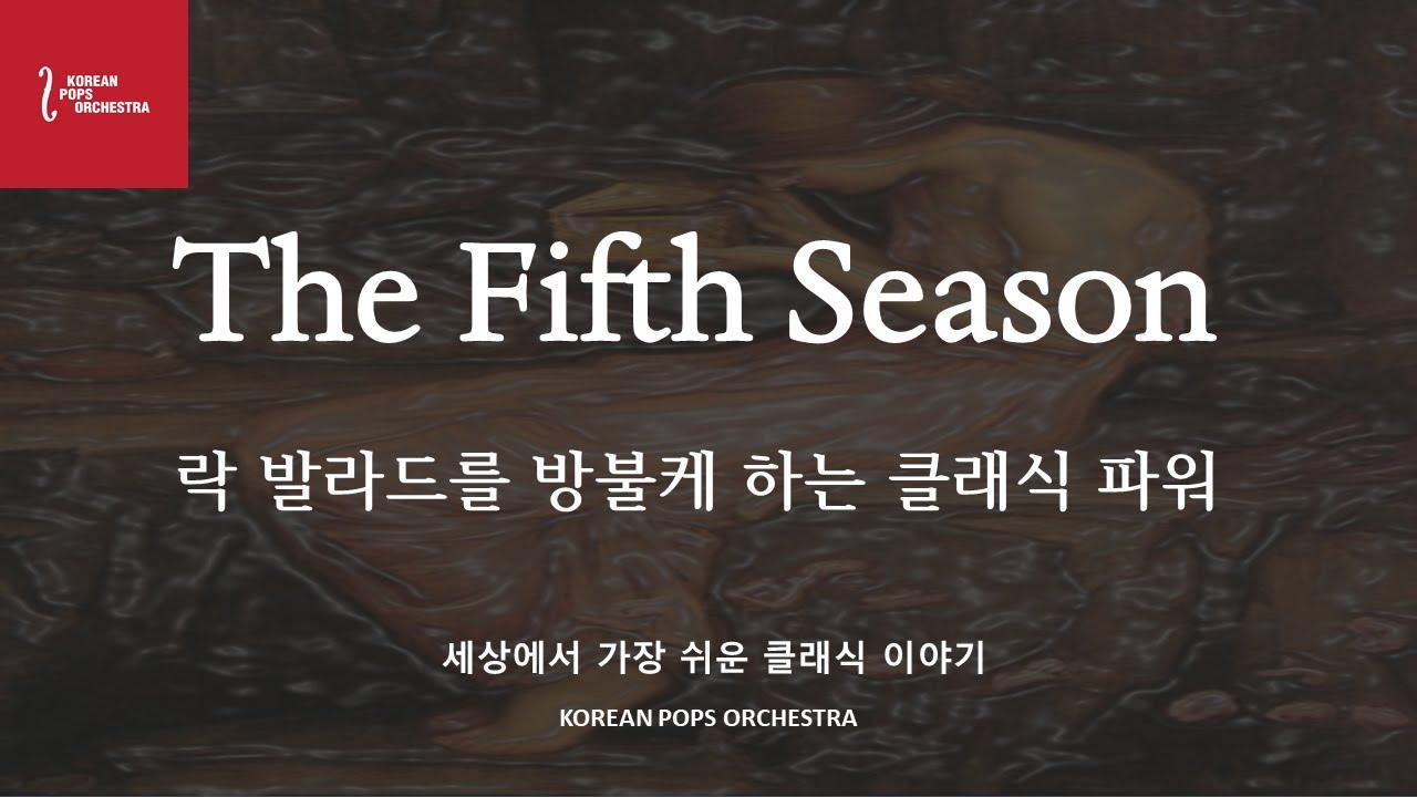 The Fifth Season (세계초연) Performed by KOREAN POPS ORCHESTRA(코리안팝스오케스트라)