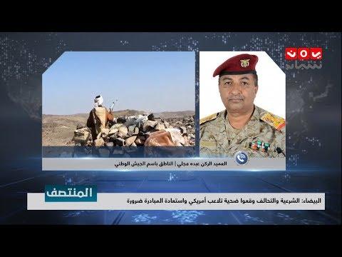 التطورات الميدانية في البيضاء   | مع الناطق باسم الجيش الوطني - العميد الركن عبده مجلي