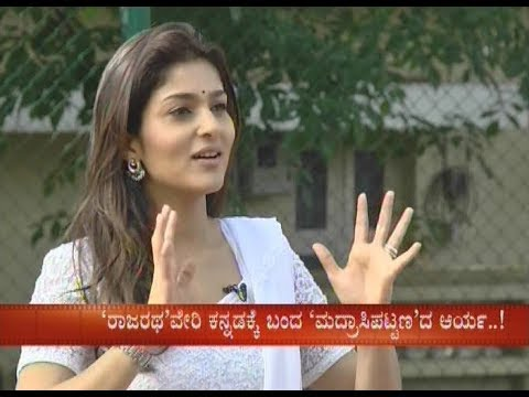 `Rajaratha`: Anup, Nirup Bhandari & Avanthika Shetty Shares Interesting Facts About Movie