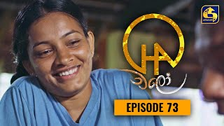 Chalo    Episode 73    චලෝ      21st October 2021 Thumbnail