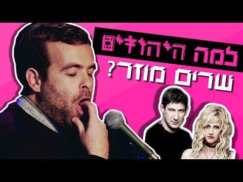 אודי כגן סטנדאפ - למה היהודים שרים מוזר