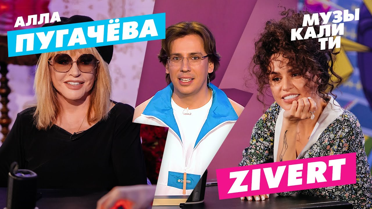 Музыкалити - Алла Пугачёва и Zivert