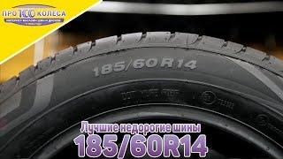 Рейтинг шин 185/60 R14 бюджетного сегмента от ПростоКолеса.РФ