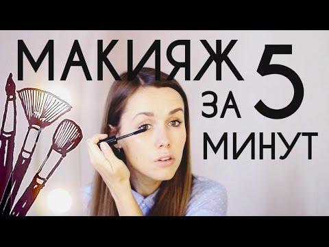 Макияж за 5 минут ♥ Мой повседневный макияж