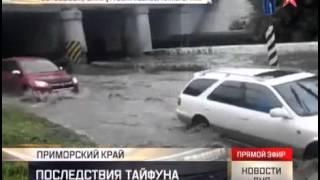 видео ВИДЕО: тайфун Гони затопил Приморье