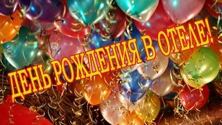 Где в Подмосковье отметить День Рождения ребенка? Отель HELIOPARK Lesnoy!(, 2017-02-16T16:28:52.000Z)