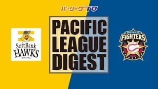 ホークス対ファイターズ(ヤフオクドーム)の試合ダイジェスト動画。 2017...